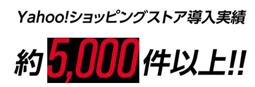 Yahoo!ショッピングストア導入実績 約5,000件以上!!