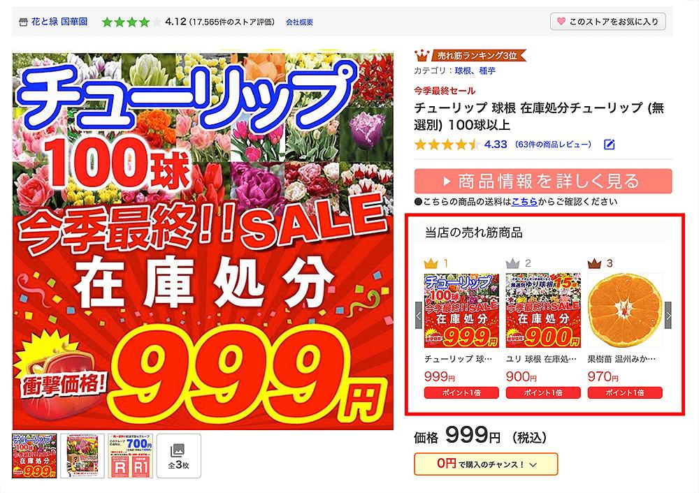 国華園様 PC版商品ページ「動く!商品棚」