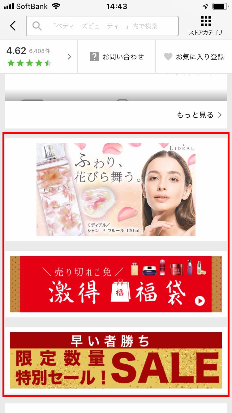 べティーズビューティー様 アプリ版「にぎわいバナー」