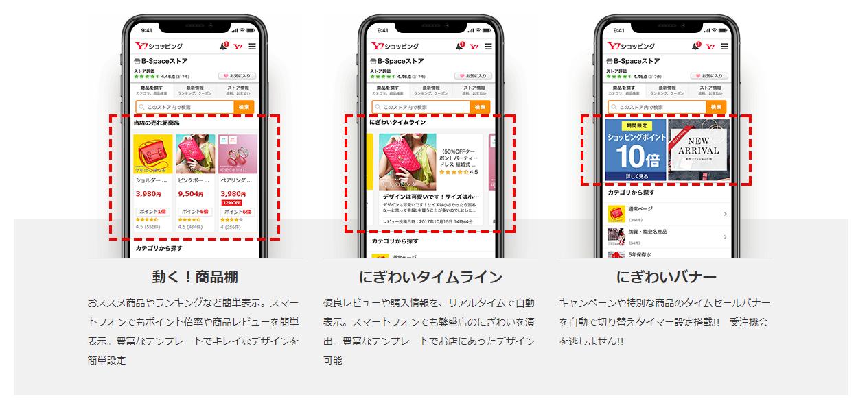B-Space アプリ版の各種サービス