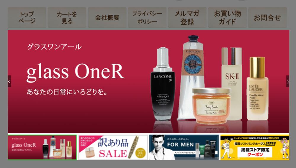 セールやキャンペーン情報を中心に構成された、glass OneR様のにぎわいバナー