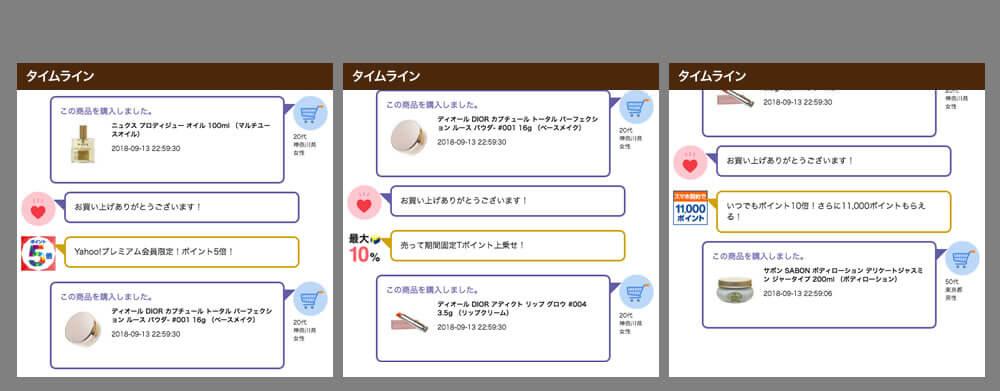 お客様が購入された商品、評価の高いレビューが次々に表示されるタイムライン