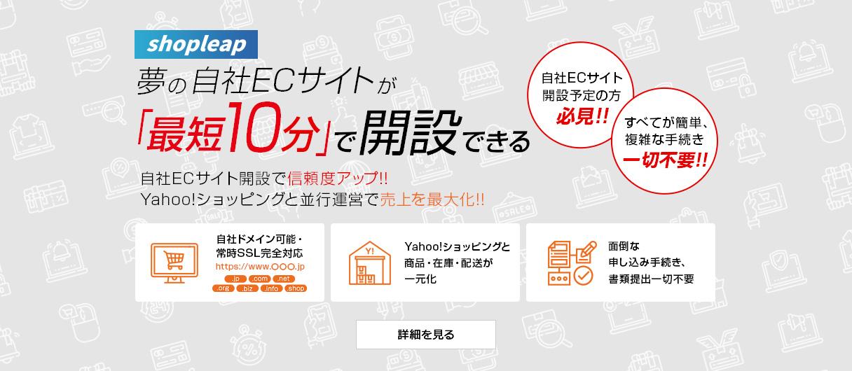 夢の自社ECサイトが「最短10分で開設出来る」「shopleap」