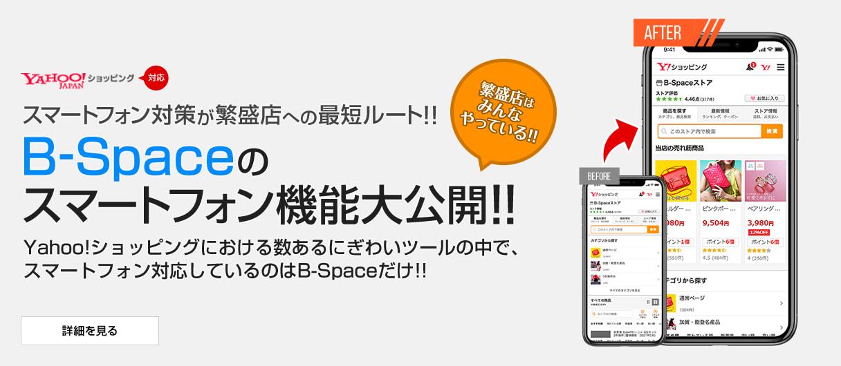 B-Spaceのスマートフォン機能大公開!!