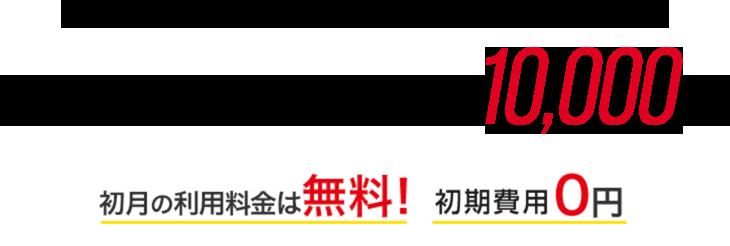 ネットショップを繁盛店にするサポートツールがすべての機能が使えて10,000円 初月の利用料金は無料 初期費用0円