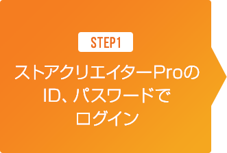 STEP1 アフィリエイターProのID、パスワードでログイン