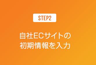 STEP2 自社ECサイトの初期情報を入力