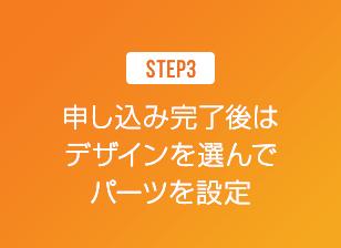 STEP3 申し込み完了、後はデザインを選んでパーツを設定